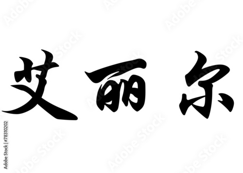 Photo English name Arielle in chinese calligraphy characters