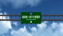 Fukushima Daiichi Japan Highwa...
