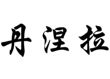 English Name Daniela In Chinese Calligraphy Characters
