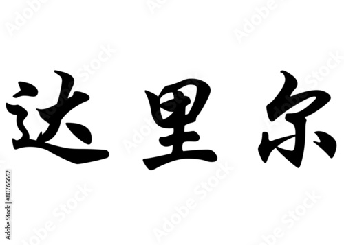 Photo  English name Daryl in chinese calligraphy characters