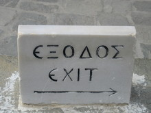 Exit Sign In Greek