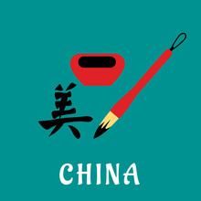 Chinese Character Or Hanzi Wit...