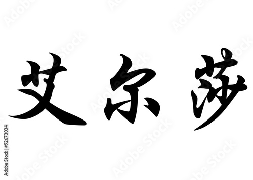 Photo  English name Elsa in chinese calligraphy characters