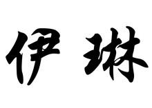 English Name Erin In Chinese C...