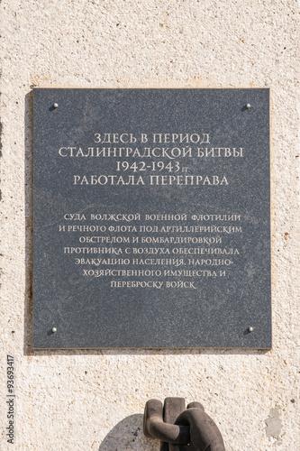 Poster  A memorial plaque on the monument in Volgograd in place Chervonoarmiyska crossin