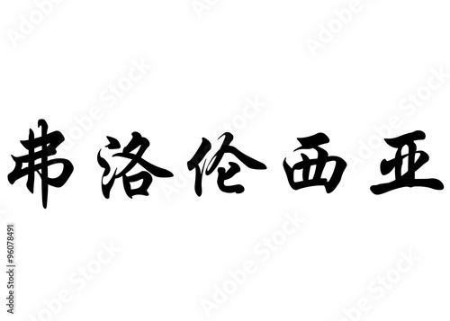 English name Florencia in chinese calligraphy characters - Buy this