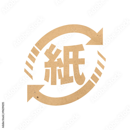 Japanese recycling symbol on cardboard paper texture - Buy