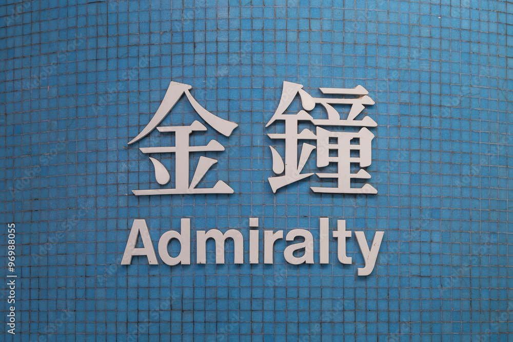 Photo & Art Print Sign of Admiralty MTR (subway/metro) station in