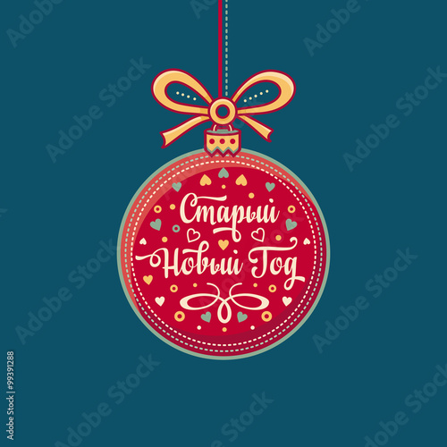 Merry Christmas In Russian.Greeting Card Cyrillic Russian Font Happy Holidays Wish