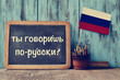 Leinwandbild Motiv question do you speak russian? written in russian