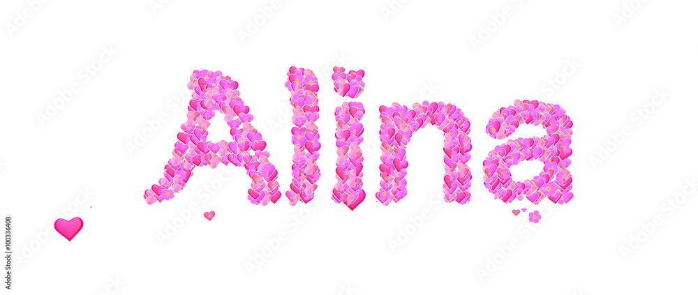 Есть картинки с надписями имя алина, картинки анимация для