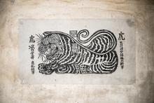 Korea Traditional Painting - Tigers