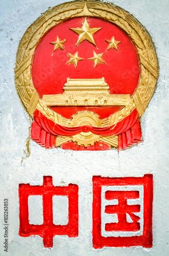 Fotografija  China border sign
