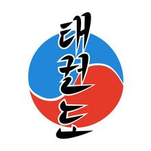 Taekwondo Logo. Hieroglyph Red And Blue Sign.