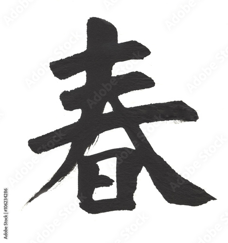 Photo  calligraphy spring hieroglyph on white background