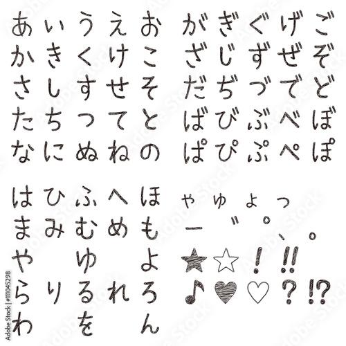 Hiragana Chart Large: ひらがな 50音 手書き オシャレ