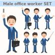 ビジネスマン、男性会社員のイラスト素材セット