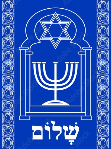 Israel Motif Menorah And David Star In Synagogue Window