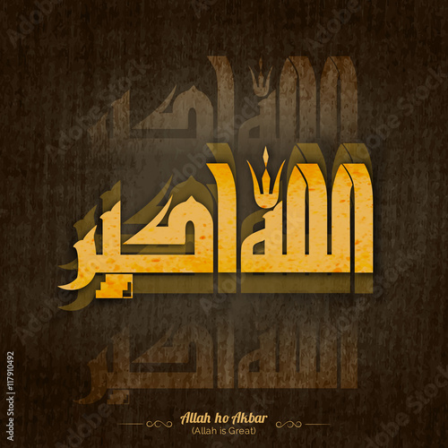 Arabic Calligraphy of Wish (Dua)