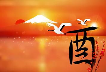 Fototapeta Do sushi baru 酉 富士山 年賀状 背景