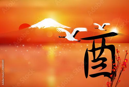 酉 富士山 年賀状 背景 - 118450411
