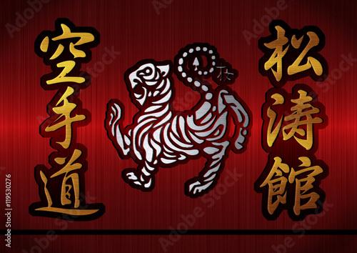 Photo  Karate shotokan esculpido no aço