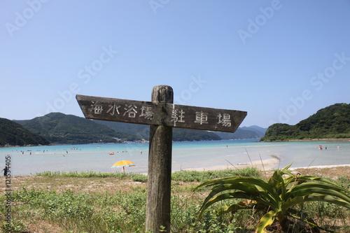 Cadres-photo bureau Cote 海水浴場の道標