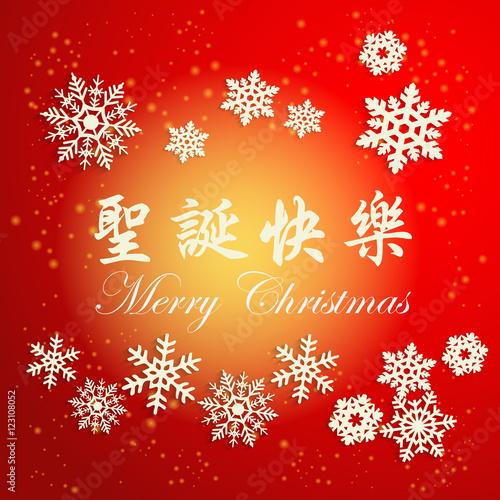 Chinese Christmas Greeting Card. Translation: Merry Christmas