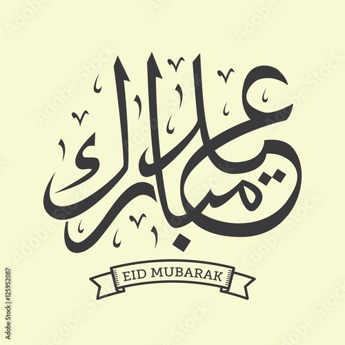 Eid mubarak in arabic calligraphy style which is a traditional eid mubarak in arabic calligraphy style which is a traditional muslim greeting during the festivals of m4hsunfo