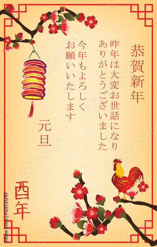 Japanese new year greeting card for the year of the rooster text japanese new year greeting card for the year of the rooster text translation happy new year thank you for all your great help during the past year m4hsunfo