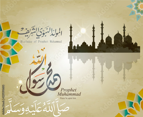 Greeting cards on the occasion of the birthday mawlid nabi mohamed greeting cards on the occasion of the birthday mawlid nabi mohamed vector arabic calligraphy translation name m4hsunfo