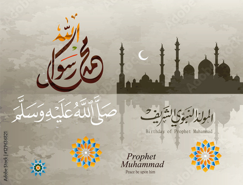 Greeting cards on the occasion of the birthday mawlid nabi mohamed greeting cards on the occasion of the birthday mawlid nabi mohamed vector arabic calligraphy translation name of prophet muhammad m4hsunfo