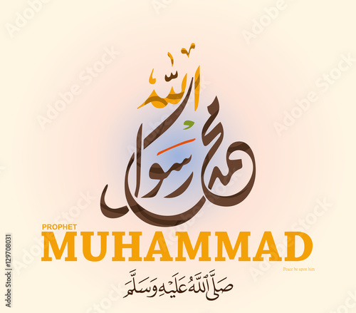 Greeting Cards On The Occasion Of Birthday Prophet Muhammad Vector Arabic Calligraphy