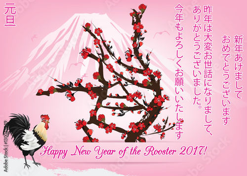 Japanese new year greeting card for the year of the rooster 2017 japanese new year greeting card for the year of the rooster 2017 text meaning congratulations on the new year japanese expression equivalent with thank m4hsunfo