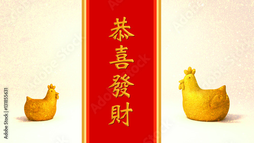 3d rendering picture of gold chicken 2017 chinese new year greeting card red scroll