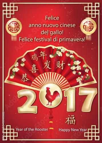 Italian chinese new year greeting card 2017 italian happy new year italian chinese new year greeting card 2017 italian happy new year of the rooster m4hsunfo