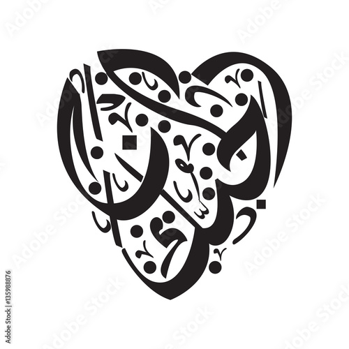 Beautiful Heart shape with arabic calligraphy saying I Love You in