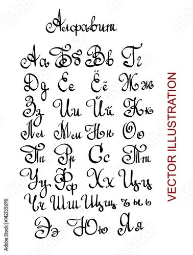 Hand cursive writing cyrillic alphabet letters written with