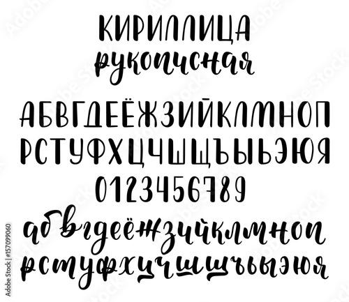 94b2c36655f Handwritten russian cyrillic calligraphy brush script with numbers.  Calligraphic alphabet. Vector