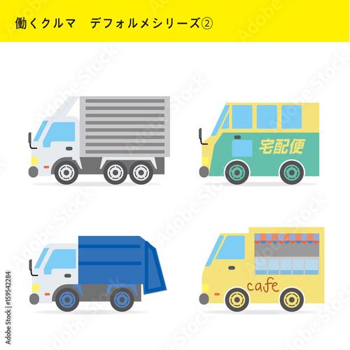 働くクルマ|働く車のイラスト|トラック・宅配便・ゴミ収集車・移動販売車