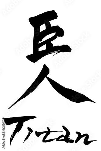 Fotografie, Obraz  筆文字 巨人 Titan