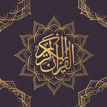 Quran Calligraphy Arabic Islam Alquran Kareem