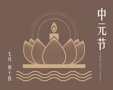 Chinese Ghost Festival Symbol Of Floating Lotus Lantern. (Caption: Zhong Yuan Jie ; 14th Of July)