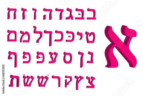 3d letter hebrew crimson font hebrew letters hebrew alphabet vector illustration