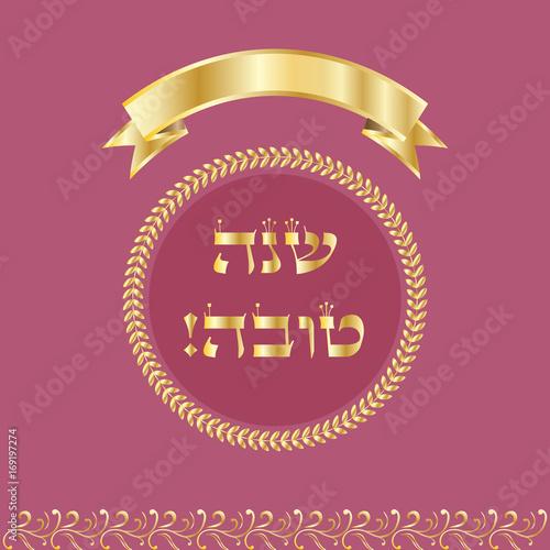 Rosh hashana card jewish new year greeting text shana tova on rosh hashana card jewish new year greeting text shana tova on hebrew happy m4hsunfo