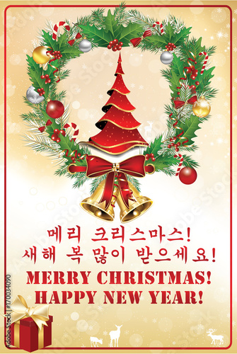 Greeting card for christmas and new year in korean and english greeting card for christmas and new year in korean and english language korean text m4hsunfo