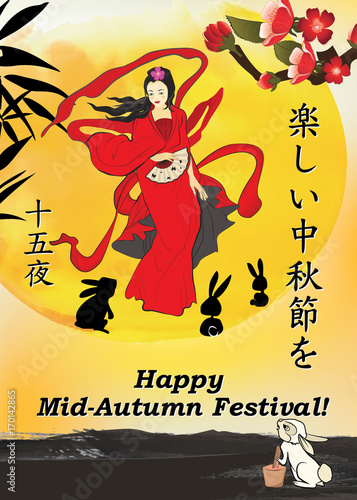 Japanese full moon festival greeting card text translation happy japanese full moon festival greeting card text translation happy mid autumn festival m4hsunfo