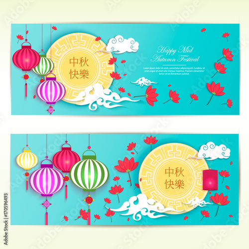 Vector Paper Graphics Of Mid Autumn Festival ( 中秋節 ). Mid