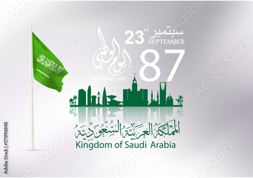 Poster  Illustration of Saudi Arabia  National Day 23 rd september WITH Vector Arabic Calligraphy