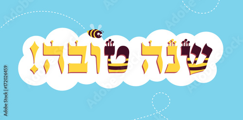 vector illustration of a bee looking at a yellow and black striped letter in a hebrew